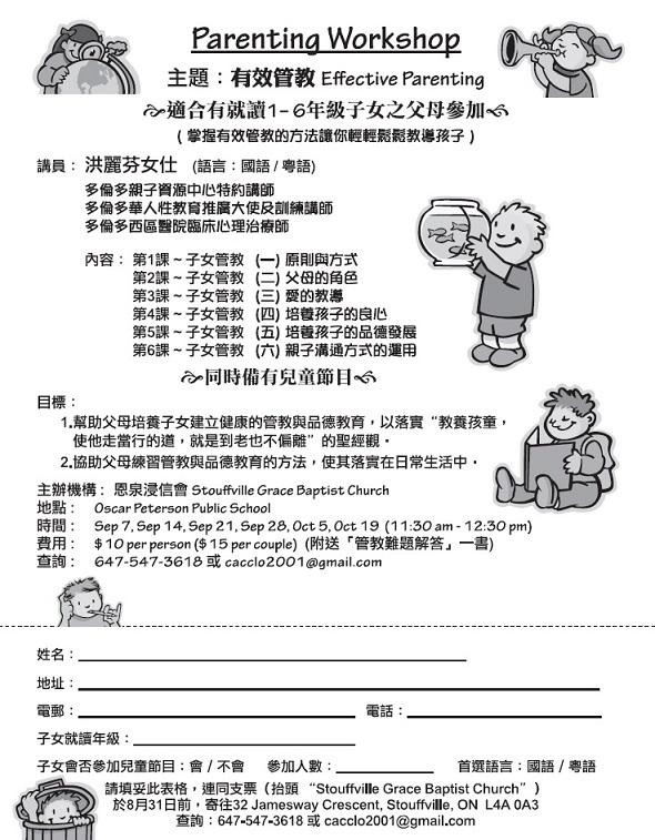 2014 Parenting Workshop 1