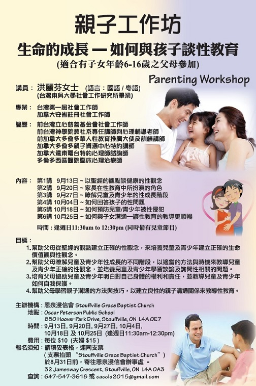 201509 - Parenting Workshop
